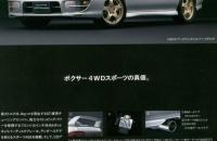 WRX STI GC8 1998-1999